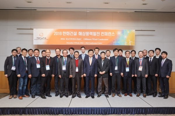 Hanwha hosts offshore wind power conference