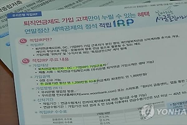 Korea's corporate retirement pension funds top 125 tln won in 2015
