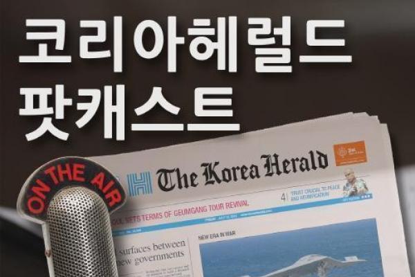 [팟캐스트](175) AI 대책, 서울 시내 면세점 특허