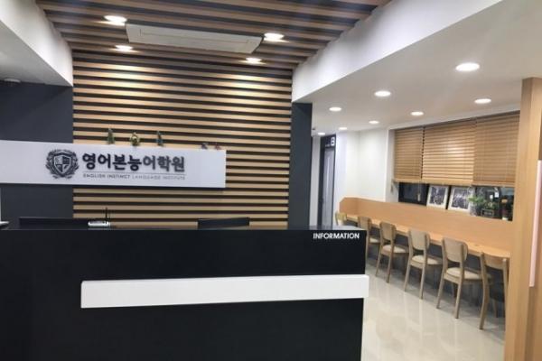 English Instinct Language Institute