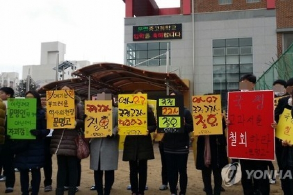 School entrance ceremony canceled amid protest over state textbooks