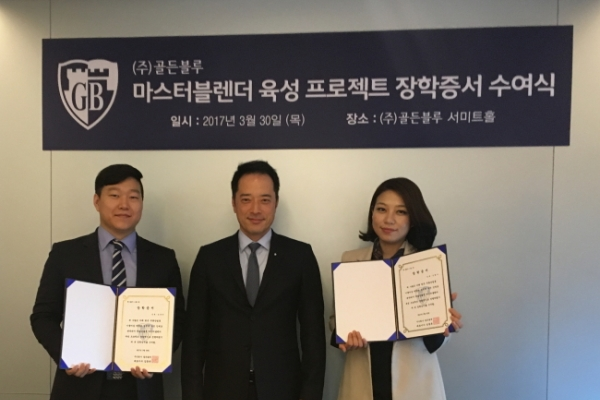 Golden Blue holds scholarship ceremony