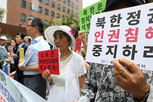 S. Korea seeks to set up museum on NK human rights by 2019