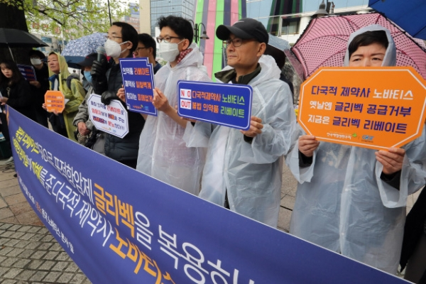 [Photo News] Novartis criticized by Korean patient groups