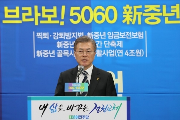 Moon pledges more benefits, job security for middle-aged workers