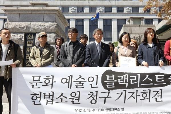 Korean artists bring blacklist case to Constitutional Court