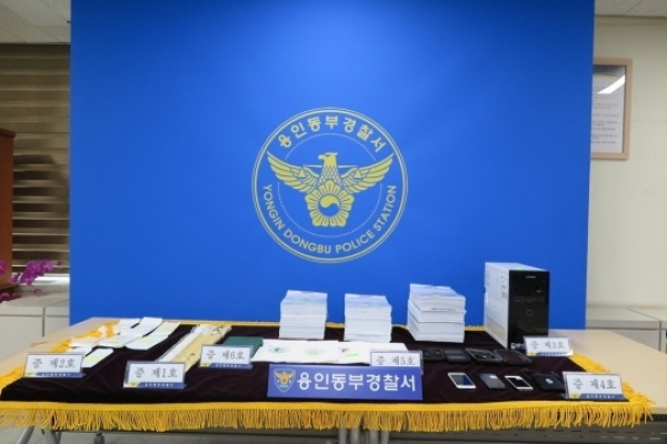 Korean med professors arrested for diploma scam