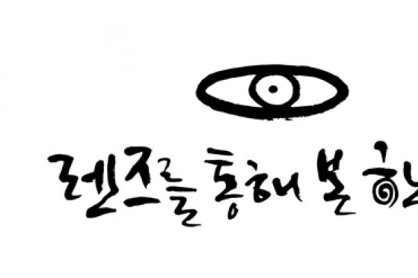 Culture foundation runs visual contest on Korea