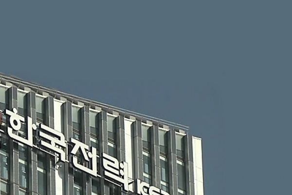 Kepco ranks 138th in Forbes Global 2000