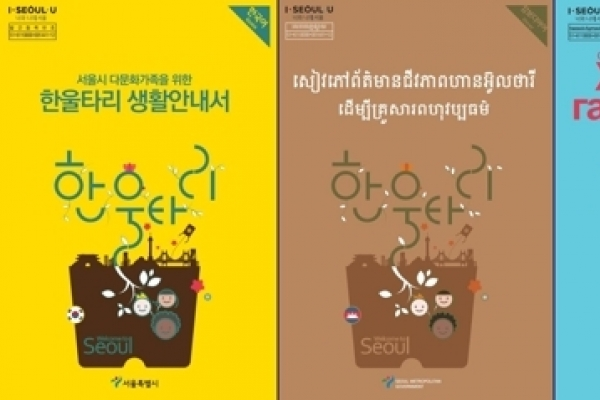 Seoul City updates guide for multicultural families