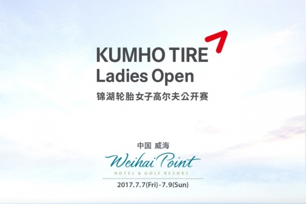 Kumho Tire to host golf tournament in China