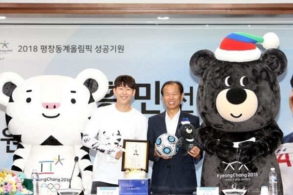Tottenham's Son Heung-min named honorary ambassador for hometown province