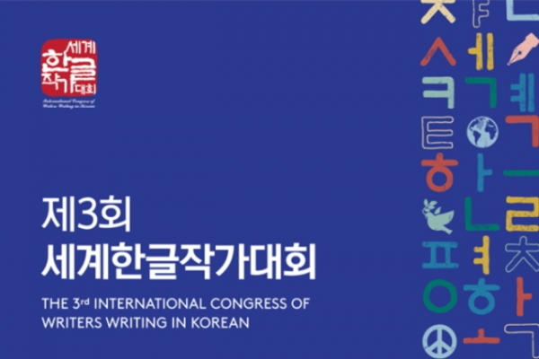 Congress of Korean-language writers kicks off in Gyeongju