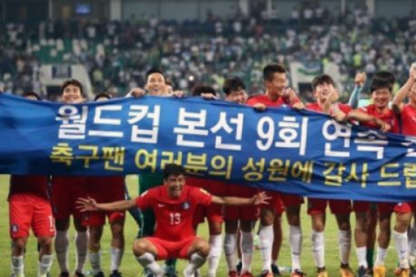 Korea in search of training base for 2018 FIFA World Cup