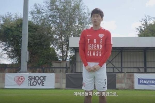 Park Ji-sung to hold soccer training session via online platform