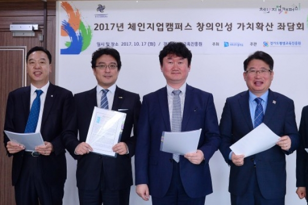 Gyeonggi Province rebrands English Village to Change Up Campus
