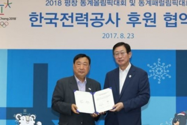 KEPCO, state utility firms vow sponsorship for PyeongChang 2018