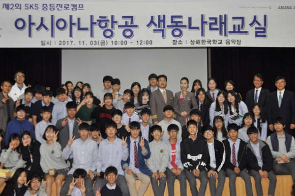 [Photo News] Asiana holds first Saekdong Narae Class abroad