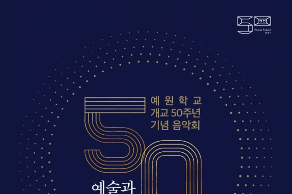 Yewon School to hold anniversary concert