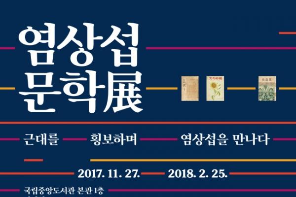 Exhibition on famed modern-era Korean novelist taking place in Seoul