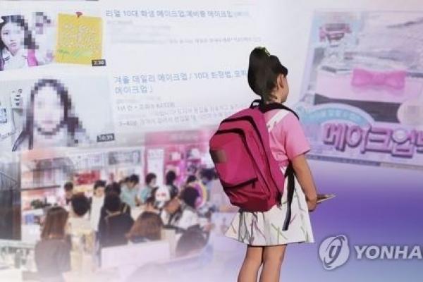 [팟캐스트](229) 청소년 화장판매 증가, 새해 다이어리