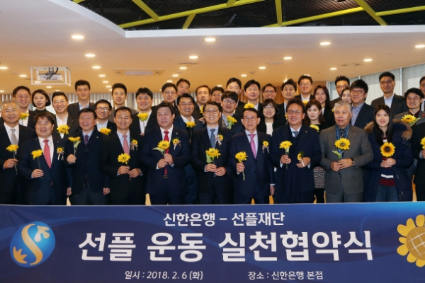 [Photo News] Shinhan Bank offers bonus rate for 'Sunfull' clean internet participants