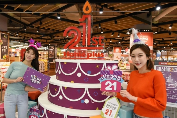 [Photo News] Homeplus celebrates 21st anniversary