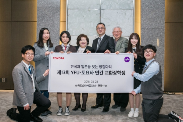 [Photo News] Toyota Korea sponsors exchange program for Korean and Japanese students
