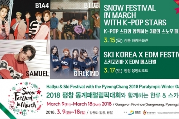 [PyeongChang 2018] K-pop performances to be held in PyeongChang