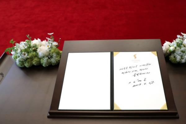 [Photo News] Kim Jong-un's message at Panmunjeom guestbook