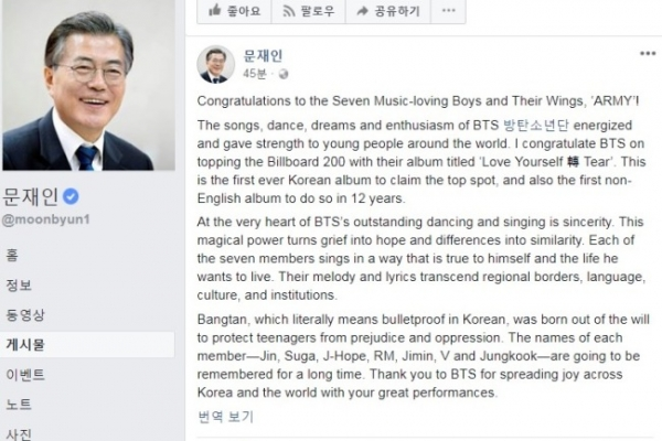 President Moon Jae-in congratulates BTS for achieving No. 1 on Billboard 200