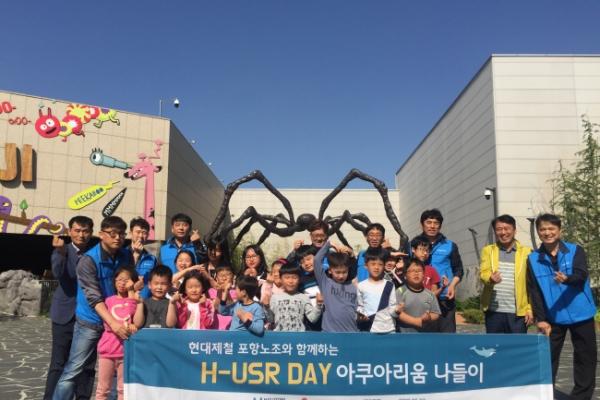 Hyundai Steel labor union extends social responsibility