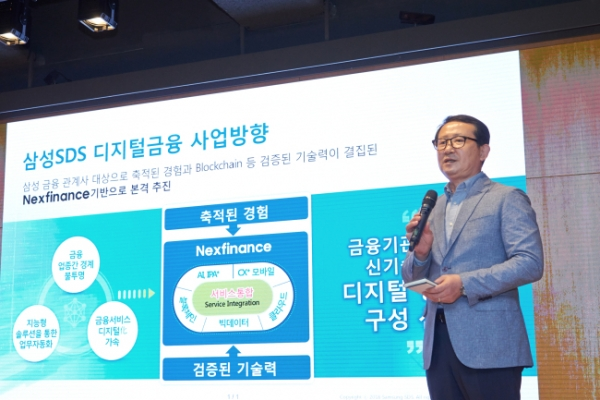 Samsung SDS launches blockchain-powered financial infrastructure