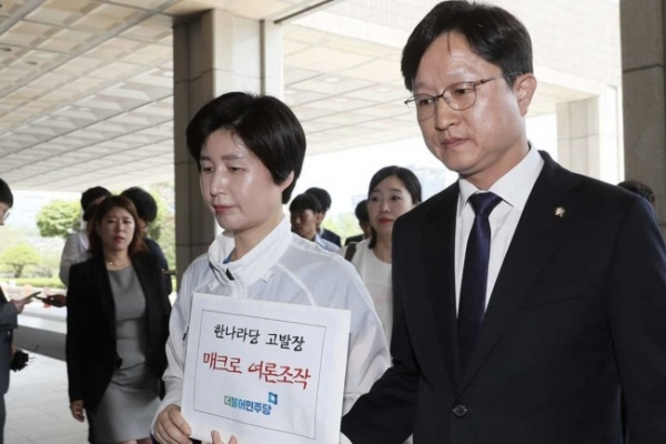Democratic Party of Korea files complaint against Liberty Korea Party over alleged online rigging