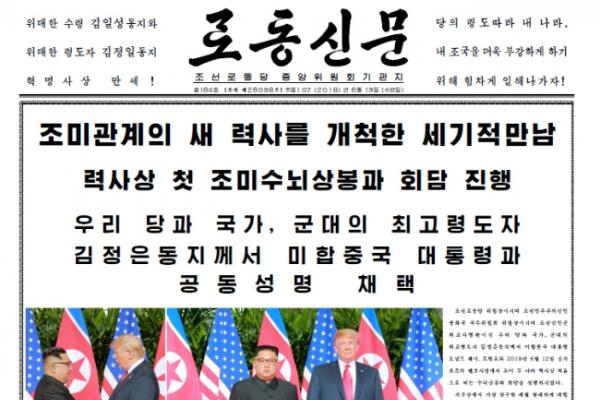 [US-NK Summit] North Korea lauds, and basks in, Kim's summit performance