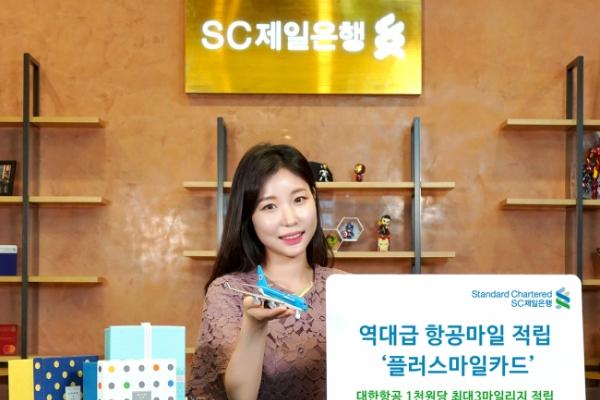 SC Bank Korea's Miles card targets young customers