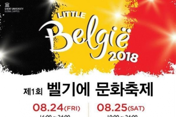 First Belgian culture fest to open in Ghent University Global Campus in Songdo