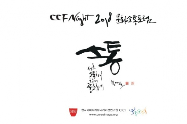 CCF 2018 to discuss 'essence' of Korea