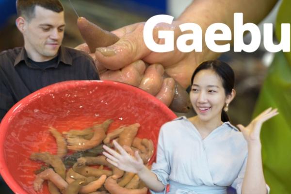 [Epicurean Challenge] Pink sausages under the sear: gaebul