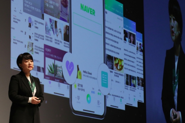 [Photo News] Naver mobile start page to be simplified to 'search bar'