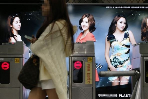 'Some 50,000 foreigners visited Korea to get plastic surgeries': report