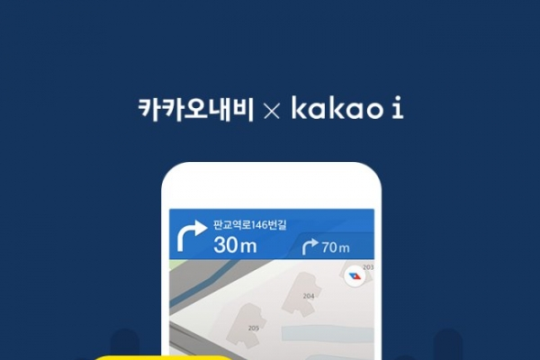 Kakao Navi app gets AI makeover with upgraded voice commands