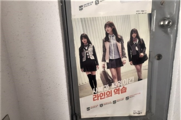 [Feature] How teen feminism is changing school uniforms in South Korea