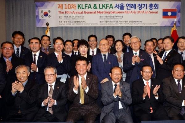 KOREA-LAOS FRIENDSHIP