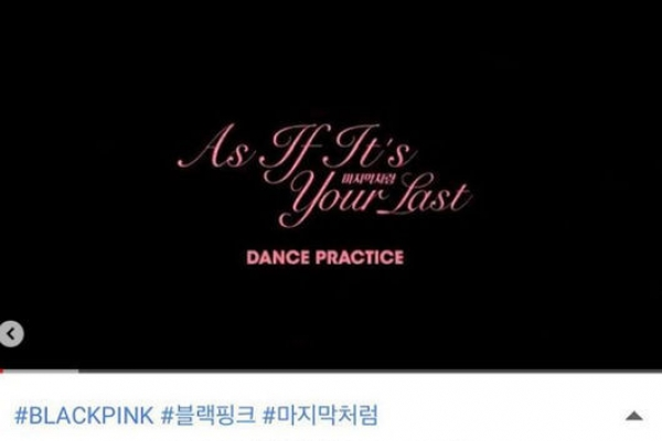 Black Pink's 'As If It's Your Last' dance practice video hits 100m views