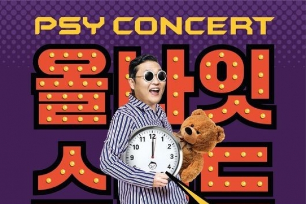 Psy to hold signature 'All Night Stand' concerts