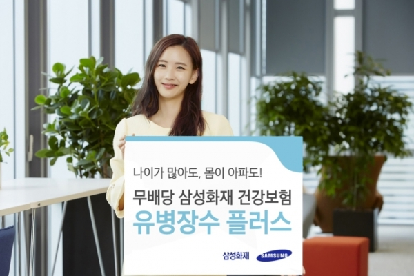 [Global Financial Awards] Samsung Fire & Marine Insurance packages break boundaries