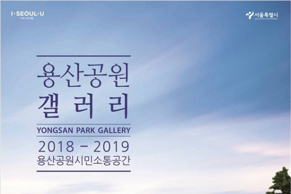 USAG Yongsan opens gallery to the public after 114 years