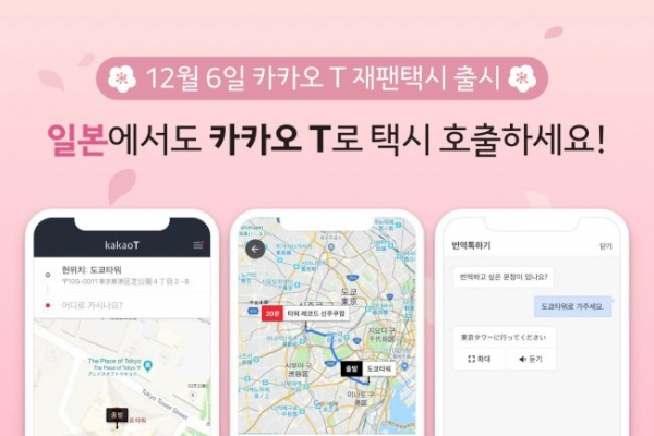 Kakao interlinks with JapanTaxi to offer taxi-hailing service in Japan