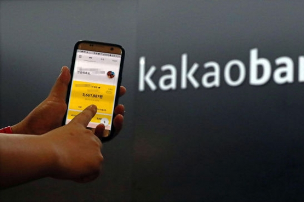 Kakao Bank unveils passbook for mobile community